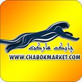 چابک مارکت